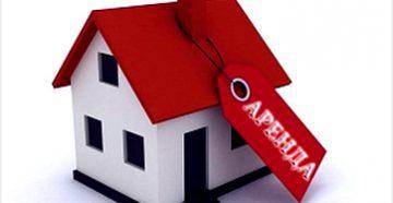 Инвестиции в аренду недвижимости