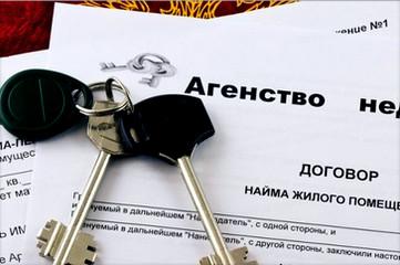 Договор аренды квартиры - бланк образец 2019