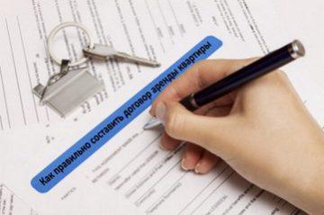 Договор аренды квартиры 2017