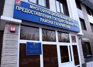 МФЦ Гагаринского района г. Москвы