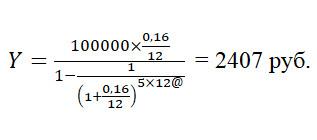 Формула расчета текущих платежей