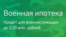 Процентная ставка по военной ипотеке Сбербанка