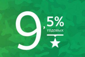 Ставка в Сбербанке 9.5%