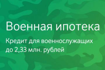 как взять кредит в сбербанке 2000000 рублей